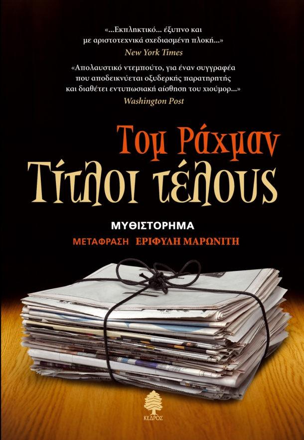 TITLOI_TELOUS